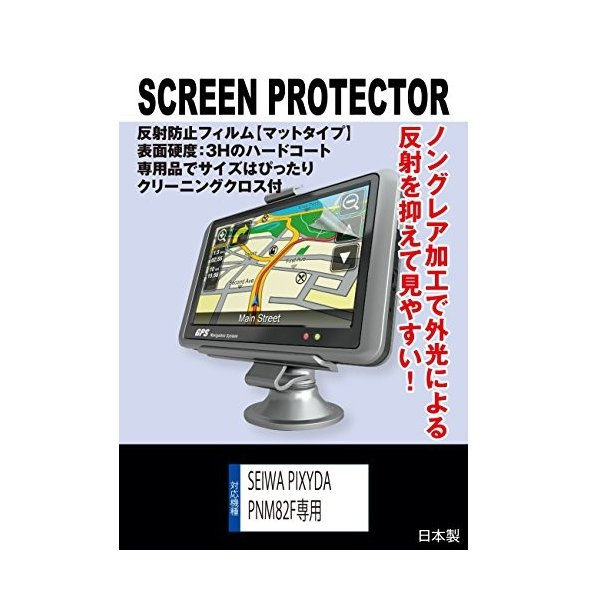 反射防止 ノングレア液晶保護フィルム SEIWA PIXYDA PNM82F専用 (反射防止フィルム)