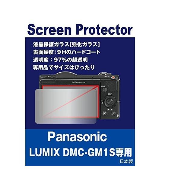 強化ガラスフィルム 硬度9H 透明度97% Panasonic LUMIX DMC-GM1S専用 液晶保護ガラス(強化ガラスフィルム)