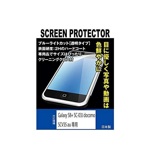 ブルーライトカット 超透明(透過率:92%以上)液晶保護フィルム Galaxy S8+ SC-03J docomo/SCV35 au専用(ブ