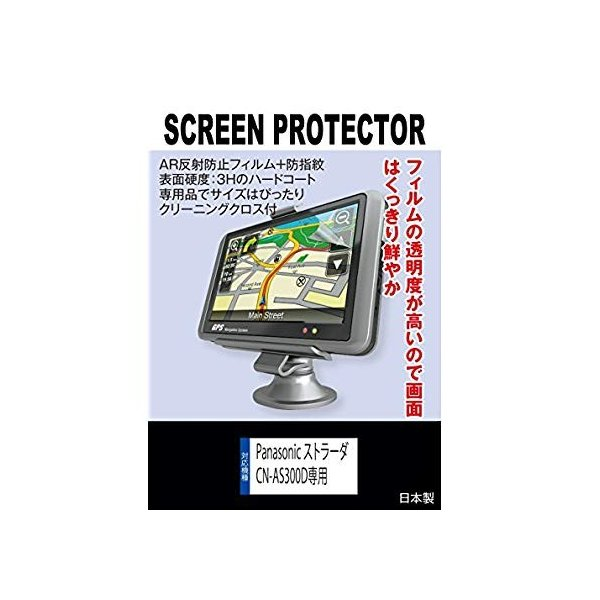AR反射防止+指紋防止液晶保護フィルム カーナビ Panasonic ストラーダ CN-AS300D専用 ARコート指紋防止機能付