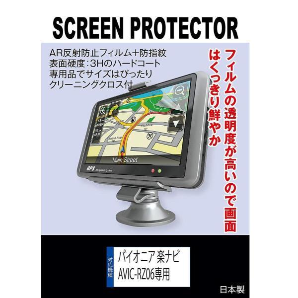 AR反射防止+指紋防止液晶保護フィルム カーナビ パイオニア 楽ナビ AVIC-RZ06専用 ARコート指紋防止機能付