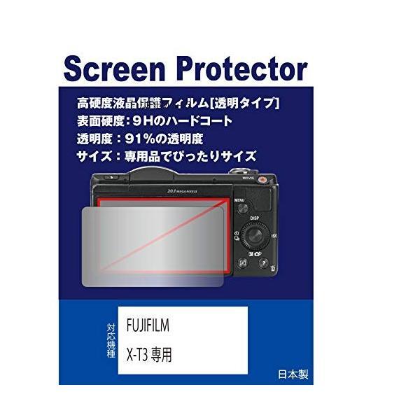 高硬度フィルム(9H) 透明FUJIFILM X-T3専用 液晶保護フィルム(高硬度フィルム 透明)