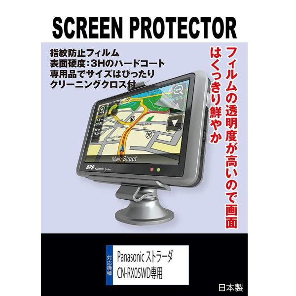 指紋防止フィルムPanasonic ストラーダ CN-RX05D専用 液晶保護フィルム(指紋防止フィルム)