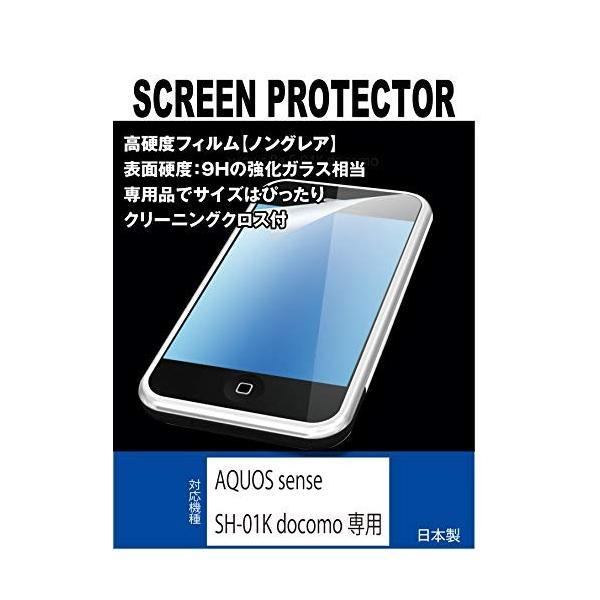 高硬度(9H)反射防止フィルムAQUOS sense SH-01K docomo専用 液晶保護フィルム(高硬度フィルム マット)