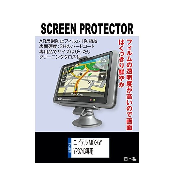AR反射防止+指紋防止液晶保護フィルム ユピテル MOGGY YPB743/YPB733専用(ARコート指紋防止機能付)