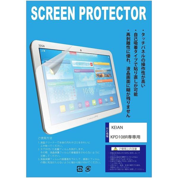 ブルーライトカット+指紋防止 KEIAN KPD108R専用 液晶保護フィルム(ブルーライトカット・ライトグレー)