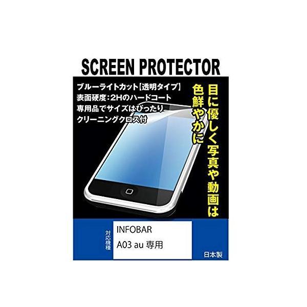ブルーライトカット 超透明(透過率:92%以上)液晶保護フィルム INFOBAR A03 au専用(ブルーライトカット・透明)