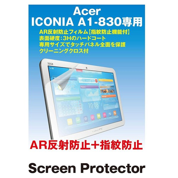 AR反射防止+指紋防止 Acer ICONIA A1-830専用 液晶保護フィルム(ARコート指紋防止機能付)