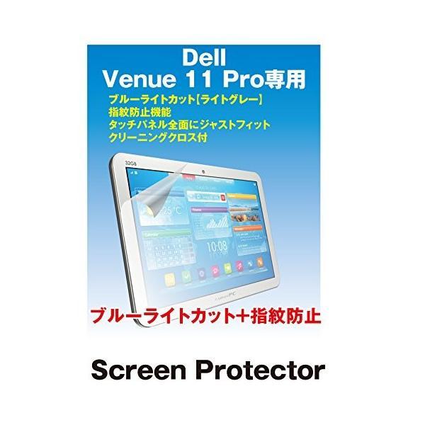 ブルーライトカット+指紋防止 Dell Venue 11 Pro専用 液晶保護フィルム(ブルーライトカット・ライトグレー)