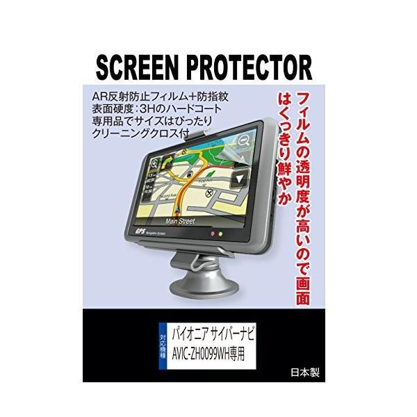 AR反射防止+指紋防止液晶保護フィルム パイオニア サイバーナビ AVIC-ZH0099WH専用 ARコート指紋防止機能付