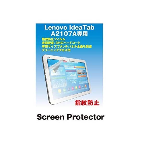 液晶保護フィルム Lenovo IdeaTab A2107A専用(指紋防止フィルム)クリーニングクロス付