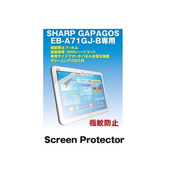 液晶保護フィルム SHARP GARAPAGOS EB-A71GJ-B専用(指紋防止フィルム)クリーニングクロス付