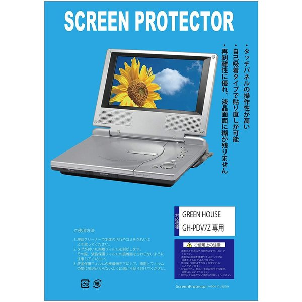 ブルーライトカット 超透明(透過率:92%以上)液晶保護フィルム ポータブルDVDプレーヤー GREEN HOUSE GH-PDV7Z専用(