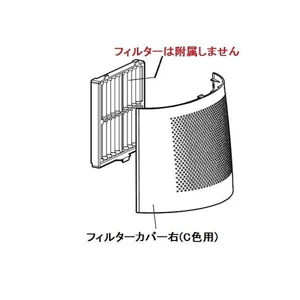 部品シャープ フィルターカバー右C色用 対応機種:PF-HTH1-C