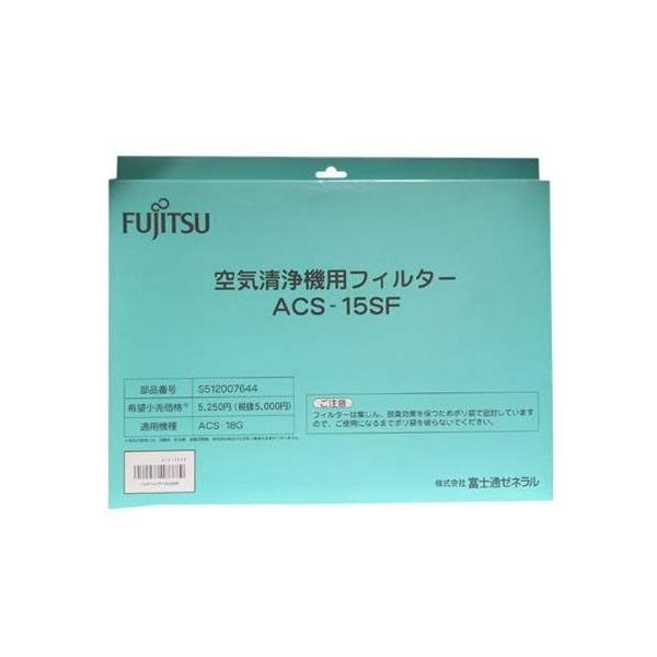 富士通ゼネラル 空気清浄機フィルター ACS-15SF
