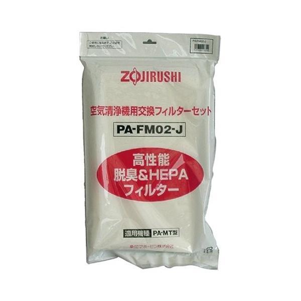 ZOJIRUSHI PA‐MT用交換フィルターセット PA-FM02-J