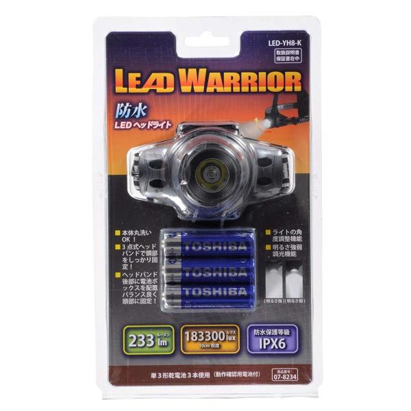 オーム電機 LED防水ヘッドライト 233ルーメン LED-YH8-K LED-YH8-K
