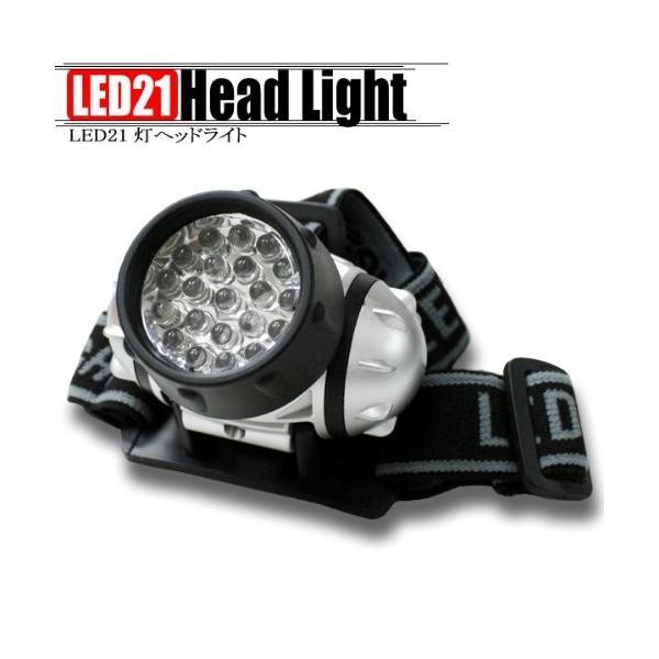 超高輝度LED21灯ヘッドライト・すぐに使える電池付生活防水・3段階調節