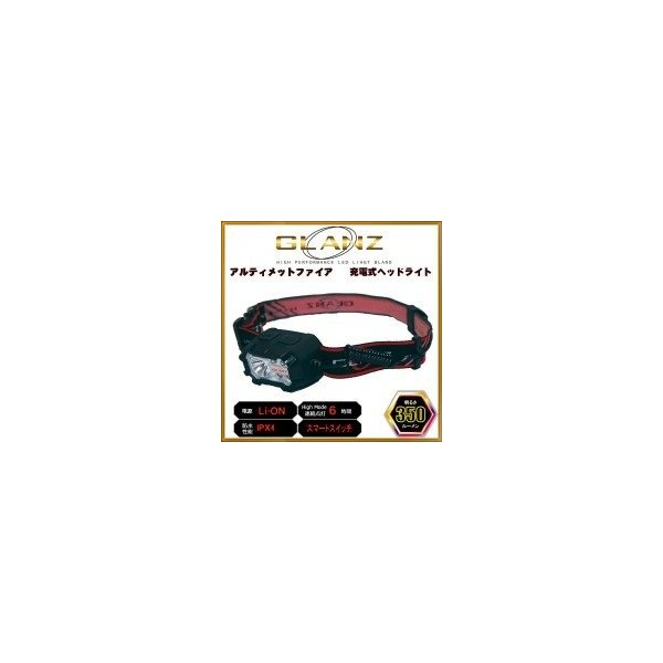 GLANZ(グランツ) アルティメットファイア充電式ヘッドライト ブラック M935HR 350LM