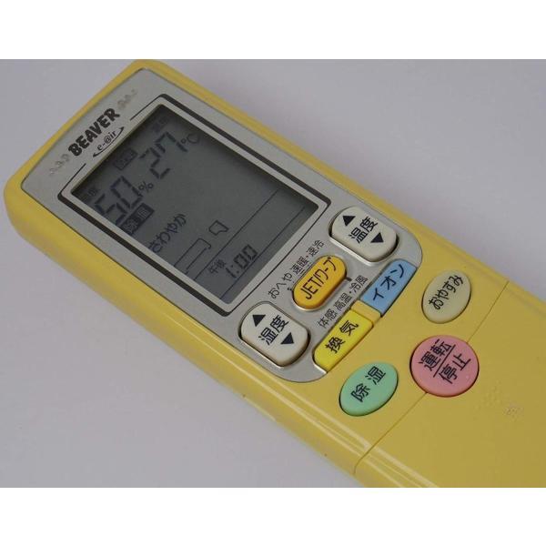 ビーバー エアコン リモコン RKT502A 500