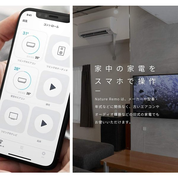Nature Remo 第2世代モデル 家電コントロ-ラ- REMO1W2|orsshop|12