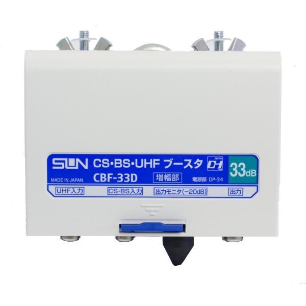 サン電子 CS・BS・UHFブースタ 33dB型 CBF-33D