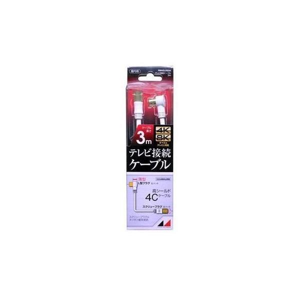 日本アンテナ RM4GLRS3A 高品質テレビ接続ケーブル 3m