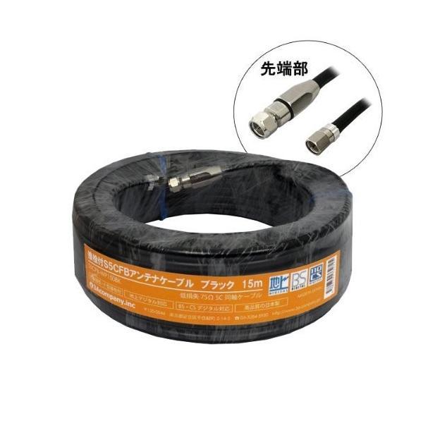 日本製 S5CFBアンテナケーブル ブラック 15m 防水接栓加工 S5CFB-WP150BK