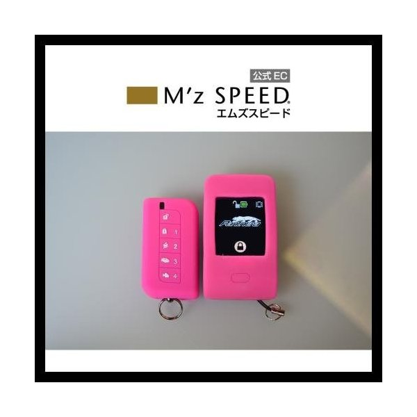 エムズスピード シリコンカバーセット パンテーラ Z705 305 105 リモコン対応 + Grgoゴルゴ・アルゴス・パンテーラ・1WAY