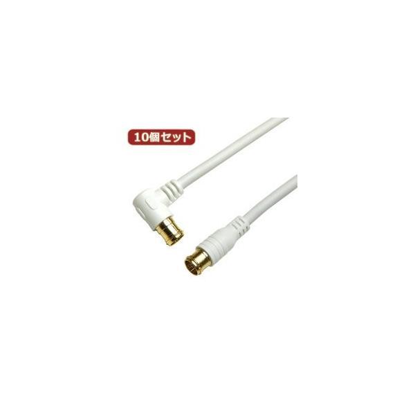 まとめ 4セット 10個セット HORIC アンテナケーブル 1m ホワイト 両側F型差込式コネクタ L字/ストレートタイプ HAT10-0