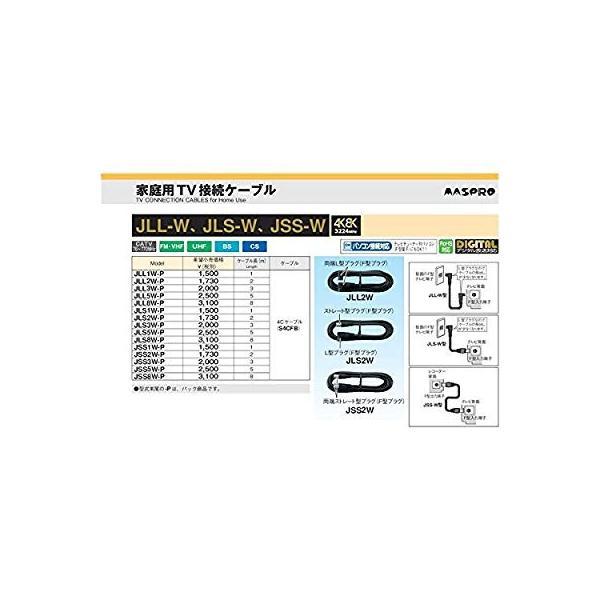 マスプロ TV接続ケーブル 1m 品番JSS1W-P