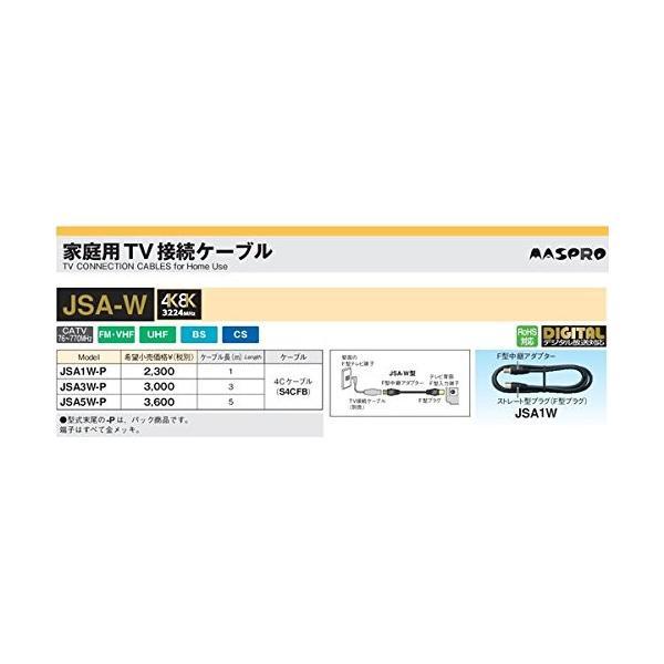 マスプロ TV接続ケーブル 1m 品番JSA1W-P