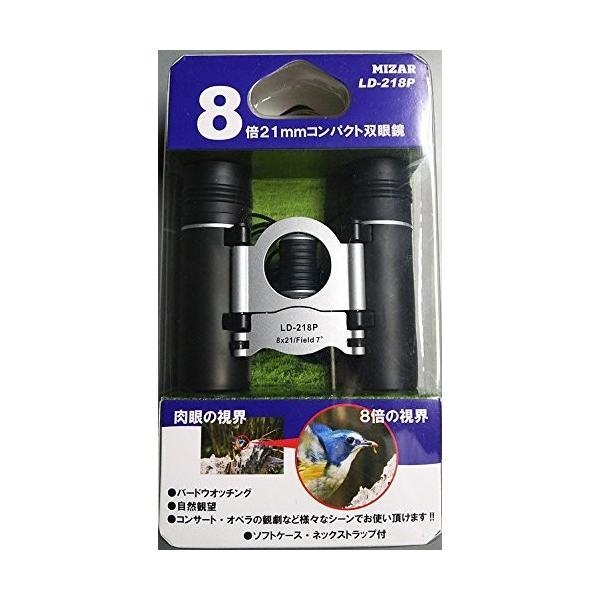 MIZAR(ミザールテック) 双眼鏡 8倍 21mm 口径 ダハプリズム式 コンパクト シルバー LD-218P