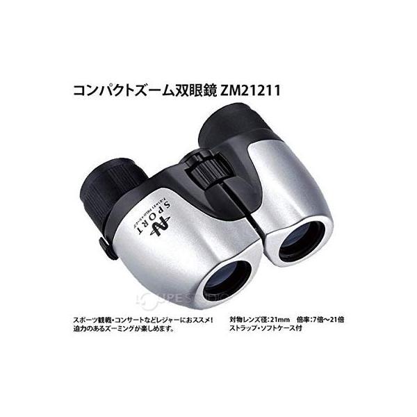 オペラグラス 双眼鏡 10倍ズーム コンサート ZM21211 7倍?21倍 21mm コンサートなどに コンパクトズーム