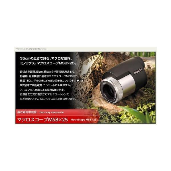 ミノックス(MINOX) マクロスコープ MS8×25 単眼鏡 (日本正規品)