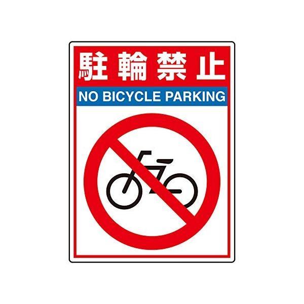 835-81 路面貼用シートユニロードフィット駐輪禁止