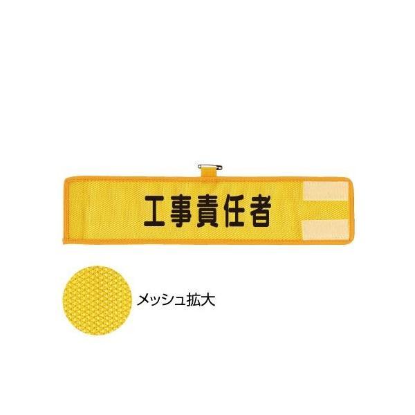 366-502A メッシュ腕章 工事責任者