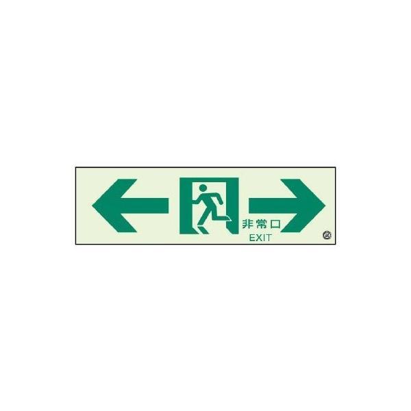 319-66B 通路誘導標識 非常口 両矢印