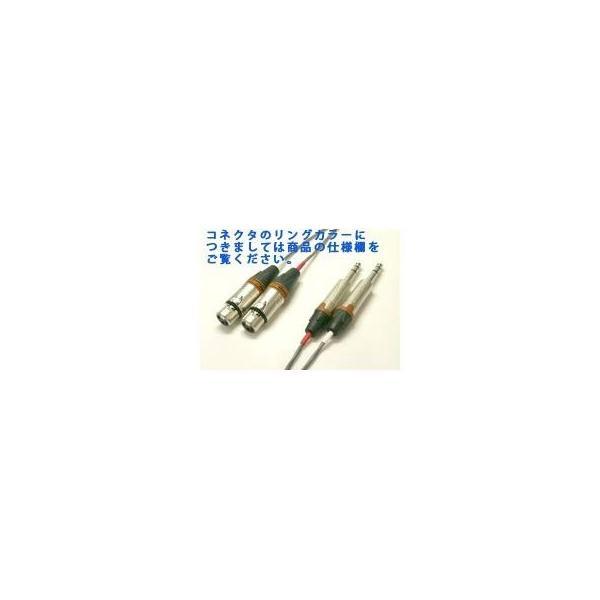 バランスケーブル TRS-NC3Fケーブル TRS-NC3F-CH5(1.5m)