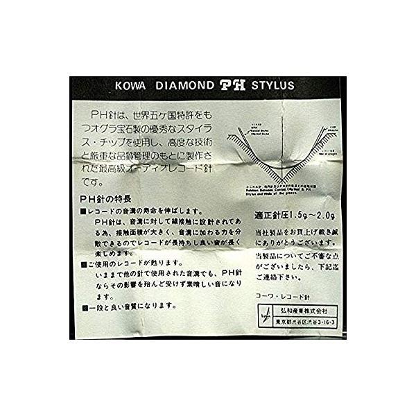 レコード交換針 トリオ N-39/? PH針 弘和産業
