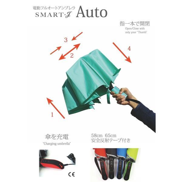 SMART J AUTO 充電式電動開閉 折りたたみ傘 レッド 8本骨 58cm 全4色 2サイズ UVカット 80%以上 フルオートアンブ