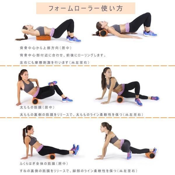 最新版セットフォームローラー 筋膜リリース エクササイズ フォームローラー 腰痛・肩コリ・筋肉痛を改善トリガーポイントヨガポール ストレッチ|orsshop|15