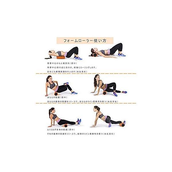 最新版セットフォームローラー 筋膜リリース エクササイズ フォームローラー 腰痛・肩コリ・筋肉痛を改善トリガーポイントヨガポール ストレッチ|orsshop|07