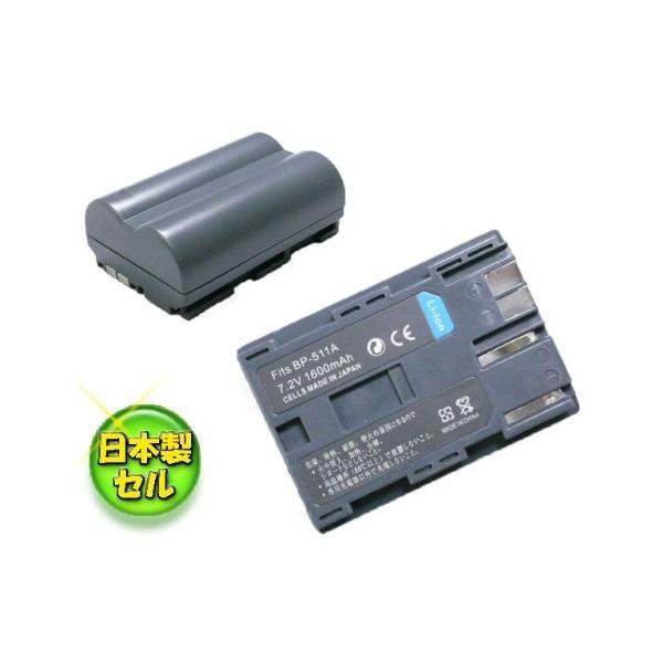 日本製セル キャノン BP-511/BP-511A 互換バッテリ- EOS 50D,KissD 対応