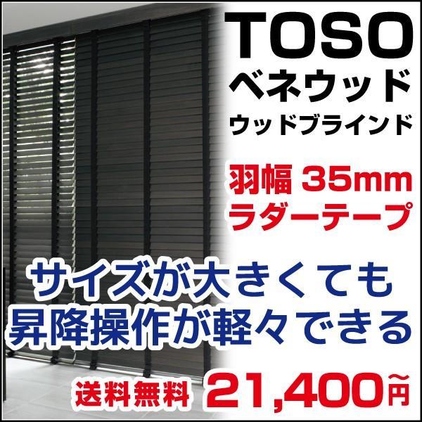 TOSO ベネウッド 羽幅35mm ラダーテープ仕様