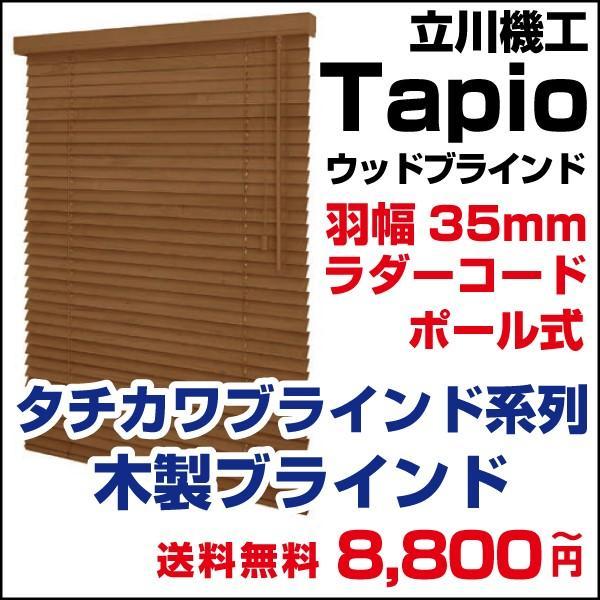 Tapio ウッドブラインド ポール式 ラダーコードタイプ