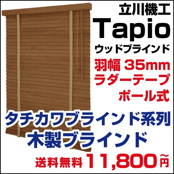 Tapio ウッドブラインド ポール式 ラダーテープタイプ