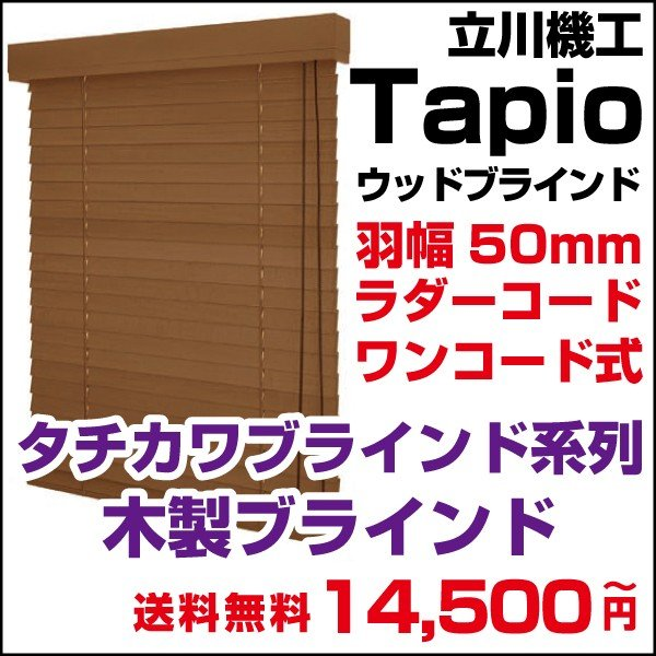 Tapio ウッドブラインド ワンコード式 ラダーコードタイプ