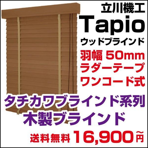 Tapio ウッドブラインド ワンコード式 ラダーテープタイプ