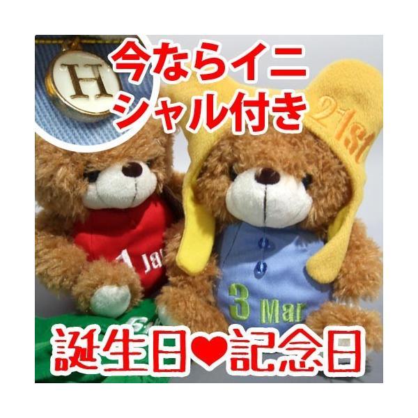 曲目選択 バースデーベア365 オルゴール アニバーサリー 誕生日 Music Box|orugoruya